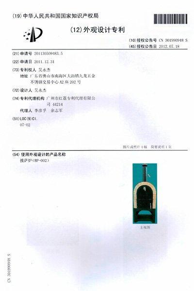 BP-002 Patent Cerficate Page-2