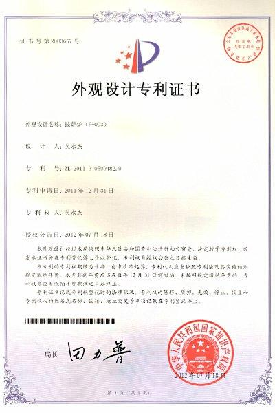 P-003 Patent Cerficate Page-1