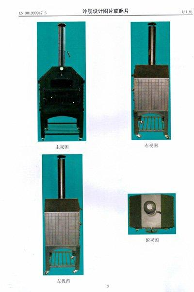 P-003 Patent Cerficate Page-3