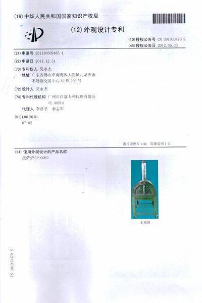 P-006 Series Patent Cerficate Page-2