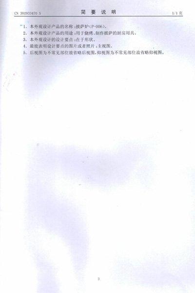 P-006 Series Patent Cerficate Page-4